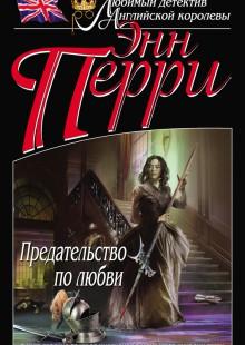 Обложка книги  - Предательство по любви