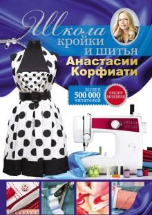 Обложка книги  - Школа кройки и шитья Анастасии Корфиати