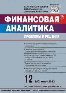 Обложка книги  - Финансовая аналитика: проблемы и решения № 12 (150) 2013