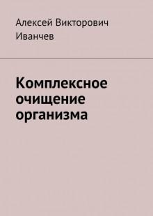 Обложка книги  - Комплексное очищение организма