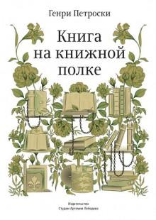 Обложка книги  - Книга на книжной полке
