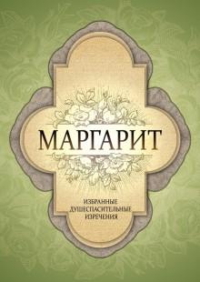 Обложка книги  - Маргарит. Избранные душеспасительные изречения