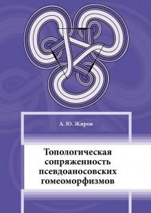 Обложка книги  - Топологическая сопряжённость псевдоаносовских гомеоморфизмов