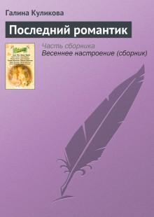 Обложка книги  - Последний романтик
