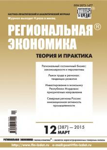 Обложка книги  - Региональная экономика: теория и практика № 12 (387) 2015