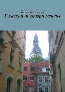 Обложка книги  - Рижский ноктюрн мечты
