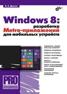 Обложка книги  - Windows 8: разработка Metro-приложений для мобильных устройств