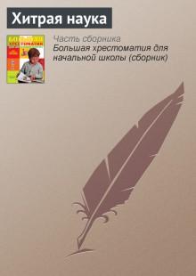 Обложка книги  - Хитрая наука