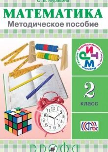 Обложка книги  - Математика. 2 класс. Методическое пособие