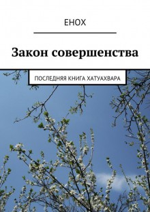 Обложка книги  - Закон совершенства. Последняя книга хатуахвара