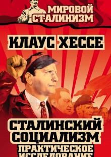 Обложка книги  - Сталинский социализм. Практическое исследование