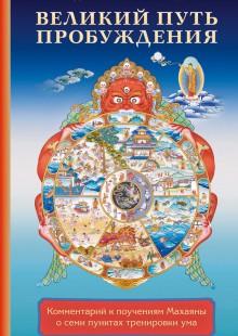 Обложка книги  - Великий путь пробуждения. Комментарий к поучениям Махаяны о семи пунктах тренировки ума