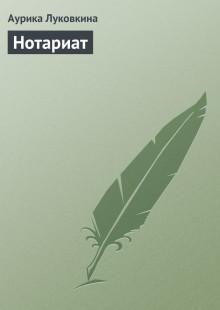 Обложка книги  - Нотариат