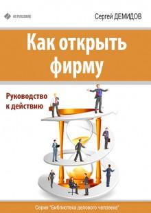 Обложка книги  - Как открыть фирму. Руководство к действию