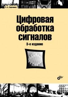 Обложка книги  - Цифровая обработка сигналов