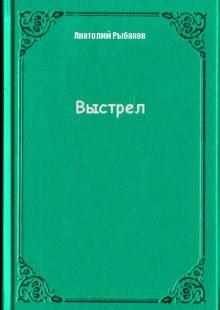 Обложка книги  - Выстрел