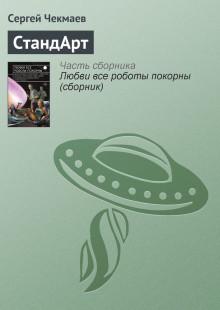 Обложка книги  - СтандАрт