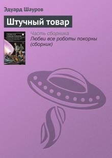 Обложка книги  - Штучный товар