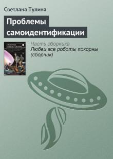 Обложка книги  - Проблемы самоидентификации