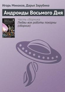 Обложка книги  - Андроиды Восьмого Дня