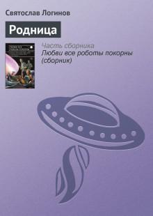 Обложка книги  - Родница