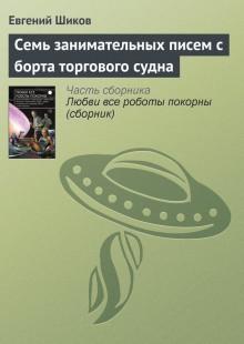 Обложка книги  - Семь занимательных писем с борта торгового судна