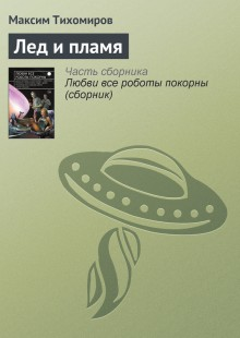 Обложка книги  - Лед и пламя