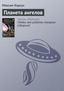 Обложка книги  - Планета ангелов