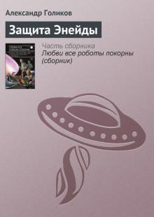 Обложка книги  - Защита Энейды