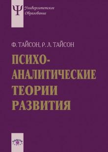 Обложка книги  - Психоаналитические теории развития