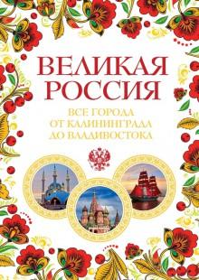 Обложка книги  - Великая Россия. Все города от Калининграда до Владивостока