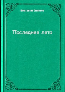 Обложка книги  - Последнее лето