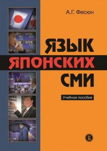 Обложка книги  - Язык японских СМИ. Учебное пособие