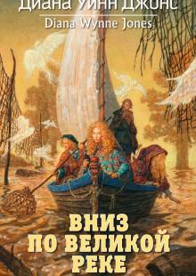 Обложка книги  - Вниз по великой реке