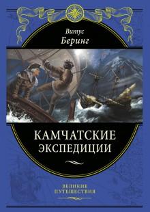 Обложка книги  - Камчатские экспедиции