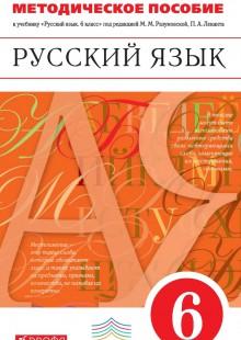 Обложка книги  - Методическое пособие к учебнику «Русский язык. 6 класс»