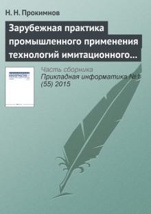 Обложка книги  - Зарубежная практика промышленного применения технологий имитационного моделирования