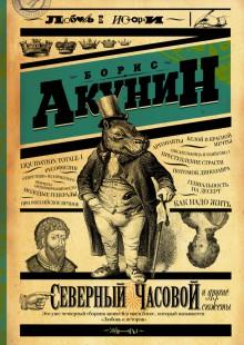 Обложка книги  - Северный Часовой и другие сюжеты