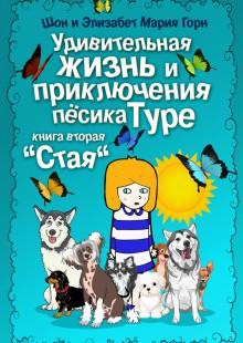 Обложка книги  - Удивительная жизнь и приключения песика Туре. Книга вторая. «Стая»