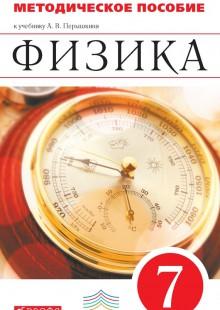 Обложка книги  - Методическое пособие к учебнику А. В. Перышкина «Физика. 7 класс»