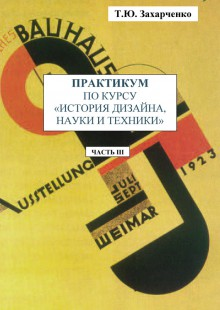 Обложка книги  - Практикум по курсу «История дизайна, науки и техники». Часть III