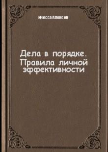 Обложка книги  - Дела в порядке. Правила личной эффективности