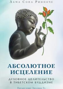 Обложка книги  - Абсолютное исцеление. Духовное целительство в тибетском буддизме