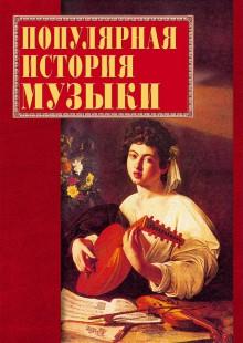 Обложка книги  - Популярная история музыки