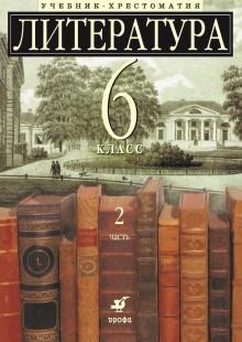 Обложка книги  - Литература 6 класс. Учебник-хрестоматия для школ с углубленным изучением литературы. Часть 2