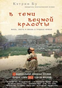 Обложка книги  - В тени вечной красоты. Жизнь, смерть и любовь в трущобах Мумбая