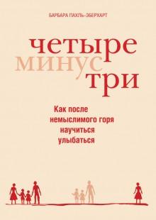 Обложка книги  - Четыре минус три