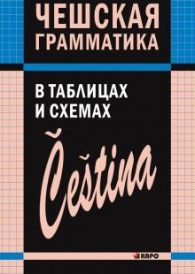 Обложка книги  - Чешская грамматика в таблицах и схемах