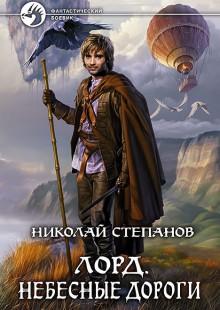 Обложка книги  - Лорд. Небесные дороги