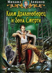 Обложка книги  - Клим Драконоборец и Зона Смерти